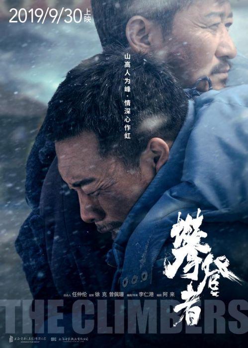"""""""未尽之言""""版情感海报-吴京、张译"""