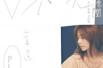 田馥甄献唱《深夜食堂》电影主题曲