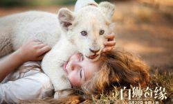 三年拍摄全真狮出镜!《白狮奇缘》定档9月20日