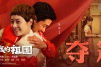 郎平探班徐峥,献礼片《我和我的祖国》曝《夺冠》预告