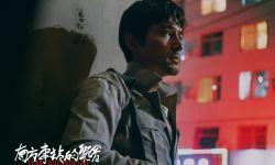 胡歌首任银幕男主,《南方车站的聚会》定档12月6日