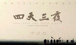 纪录电影《四天三夜》将登陆全国院线  讲述企业家戈壁徒步