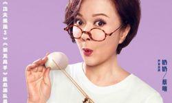 《雪人奇缘》发布蔡明配音特辑,中国奶奶秀吐槽神技