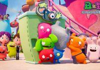 好莱坞动画大发奔驰宝马—奔驰宝马棋牌《丑娃娃》宣布定档10月4日