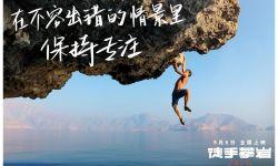 奥斯卡佳作《徒手攀岩》公布全新海报
