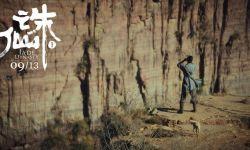 《诛仙Ⅰ》发布终极预告,看肖战如何逆天改命