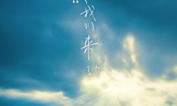 上映之路一波三折,《小小的愿望》重新定档9月12日