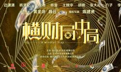 """中国首部诺兰式谍战大片《横财局中局》""""吉时出征""""仪式在京举行"""