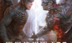 《宝莱坞机器人2.0》终极预告&海报双发