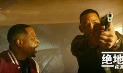 16年后终于回归!《绝地战警3》发布首支预告片
