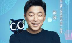 《罗小黑战记》9月7日上映  黄渤担任电影推广大使