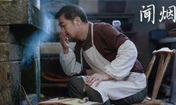 张国立韩庚首演父子,《闻烟》作者首谈创作初衷