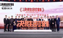 《决胜时刻》在京举行发布会,于冬预测票房8亿起步