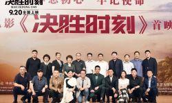 《决胜时刻》走进北大百年讲堂,导演黄建新赞演员敬业