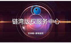 青岛链湾版权服务中心让版权资产流动起来