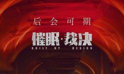 张家辉张翰《催眠·裁决》宣布撤档   原定9.12上映