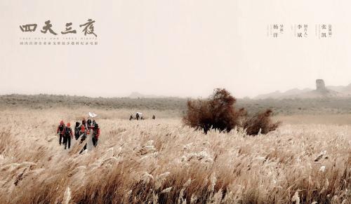 """彩神8ios官方-彩神8ios下载《四天三夜》:纪录影像下的500名""""中国合伙人"""""""