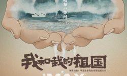 《我和我的祖国》将于9月30日登陆全国IMAX影院