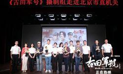 《古田军号》走进北京市直属机关  众主创与青年干部热情交流