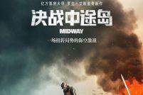 海空激戰場面宏大 《決戰中途島》發布正式預告