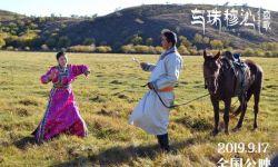 大发百家乐技巧《乌珠穆沁恋歌》发主海报  9月17日全国公映