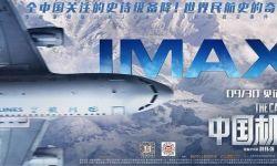 感受万米高空惊险瞬间!《中国机长》IMAX版海报来袭