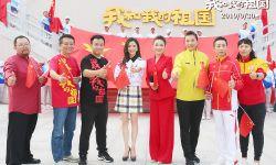 《我和我的祖国》中秋七城首映 全球首场5G直播发布会
