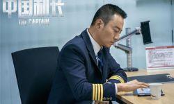 """""""中国民航英雄机组""""成员集体现身 为《中国机长》打call"""