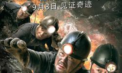 爱奇艺正能量精品网络电影计划聚焦现实题材:《大地震》上线获好评