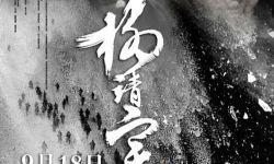 传承英雄精神  电影《杨靖宇》发终极海报&预告