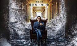 犯罪片《催眠·裁决》改档10月25日上映