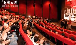 4K新版《开国大典》举行看片会,重温新中国成立时的燃情时刻
