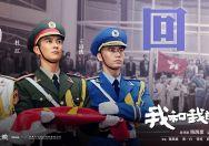 """《我和我的祖国》曝""""历史瞬间""""版预告  浓缩新中国70年光辉历程"""