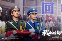 """《我和我的祖國》曝""""歷史瞬間""""版預告  濃縮新中國70年光輝歷程"""