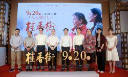 《桂香街》在京首映,还原最美基层干部真实事迹