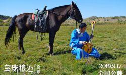 《乌珠穆沁恋歌》发布全新预告 揭开影片神秘面纱