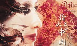 """历史再现!电影《国礼》毛主席亲点""""湘绣"""""""