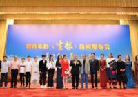 再现甘南各民族生活状态   电影《生根》在京举办新闻发布会