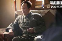 献礼片《决胜时刻》今日上映,片方发布终极预告