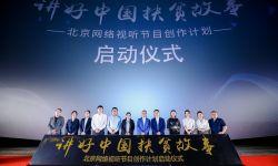 讲好中国扶贫故事,献礼电影《毛驴上树》北京首映