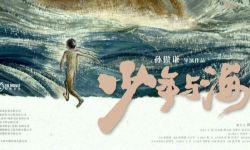 青年导演孙傲谦作品《少年与海》入围釜山影展新浪潮单元
