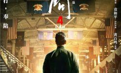 超酷视频:《叶问4》定档12月20日 开启《叶问》系列终结篇