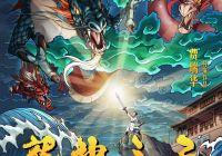 来自神话传说!动画电影 《龙神之子》  正式宣布全网建档