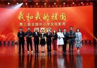 第三届全国中小学生电影周在沪闭幕 ,《流浪地球》等影片获封
