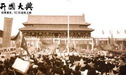10.18 全国公映, 4K新版《开国大典》重温70年前历史瞬间