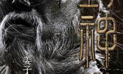 神话大片首曝主角造型 ,《封神三部曲》发布角色海报