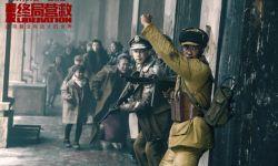 周一围钟汉良尽显男儿本色,《解放·终局营救》特辑海报双发