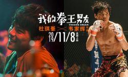 杜琪峯、韦家辉再度携手,励志爱情电影《我的拳王男友》内地定档11.8