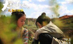 电影《大话西游之成长的烦恼》发布剧情版预告