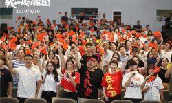 《我和我的祖国》深圳首映  张一白薛晓路分享幕后故事